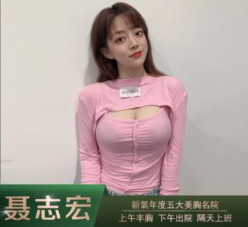 山西聶志宏隆胸好嗎,做豐胸技術好不好?