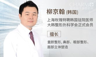 柳京翰医生做改脸型手术效果怎么样?