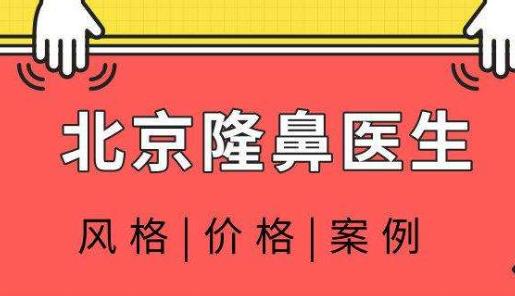 北京隆鼻最好三甲医院是哪个?八大处和北医三院谁做隆鼻好?