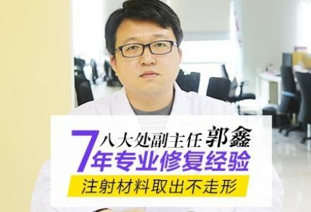 北京八大处注射物取出专家哪个最好