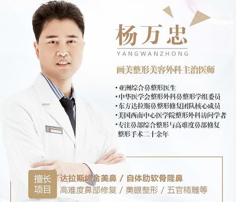西安鼻子修复哪个医生资质技术最好?