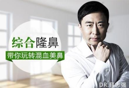 北京薛志强鼻子做得好不好?