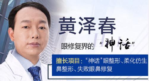 黄泽春和金国华哪个医生修复双眼皮更好?
